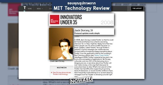 Innovation Under 35 MIT Technology Review TR35