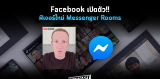 Messenger Rooms คือ